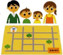 『家族で防災会議をひらきましょう』の画像