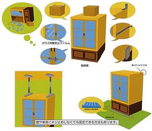 『家具の転倒防止・落下防止・ガラス飛散防止02』の画像