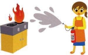 『火が出たら素早く消火を』の画像