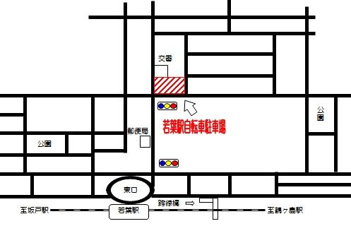『若葉駅(東口)自転車駐車場の案内図』の画像