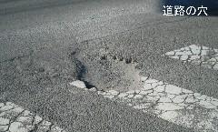 『道路の穴』の画像