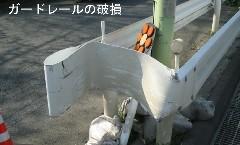 『ガードレールの破損』の画像