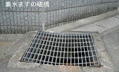 『集水ますの破損』の画像