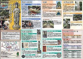 『つるがしま文化財マップ 表』の画像