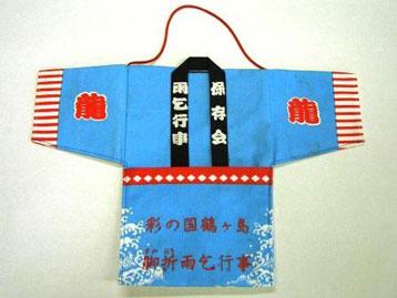 『布製ハッピ状差し』の画像