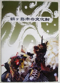 『鶴ヶ島市の文化財』の画像