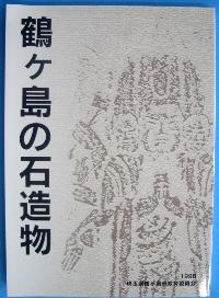 『鶴ヶ島の石造物』の画像