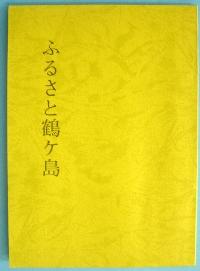 『ふるさと鶴ヶ島』の画像