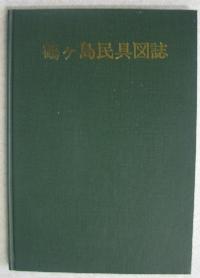 『鶴ヶ島民具図誌』の画像