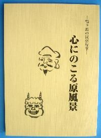 『鶴ヶ島の民俗行事・心にのこる原風景』の画像