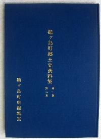 『鶴ヶ島町郷土史資料集第一集・第二集』の画像