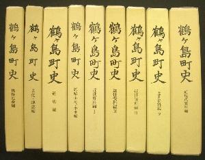 『鶴ヶ島町史』の画像