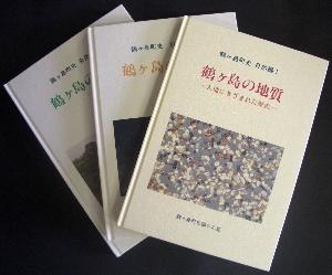 『鶴ヶ島町史(自然編)』の画像