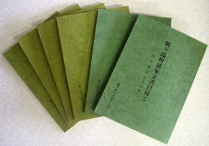 『鶴ヶ島町諸家文書目録』の画像