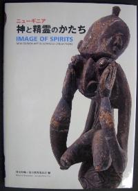 『ニューギニア・神と精霊のかたち』の画像