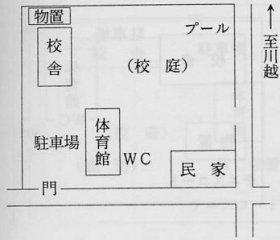 鶴ヶ島第一小学校 全体図