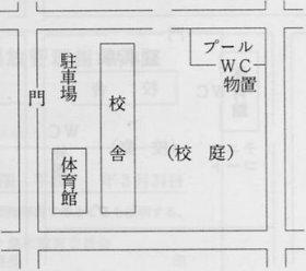 栄小学校 全体図
