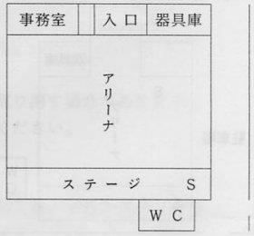 鶴ヶ島中学校 体育館