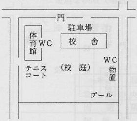 藤中学校 全体図
