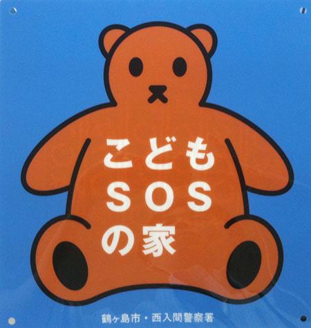『「こどもSOSの家」シンボルマーク』の画像