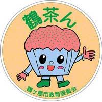 『鶴茶ん』の画像