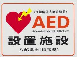 『AEDマークステッカー』の画像