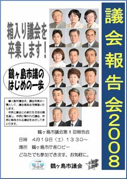 『議会報告会2008』の画像