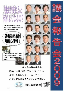 『議会報告会2009』の画像