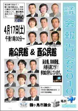 『議会報告会2010』の画像