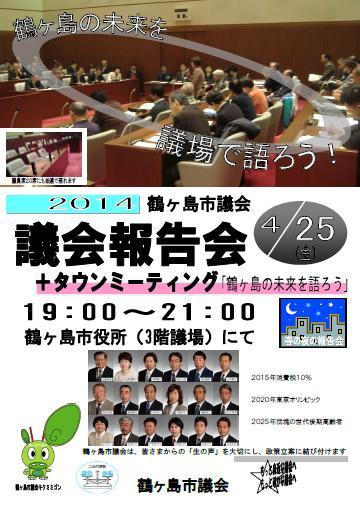 『議会報告会2014』の画像