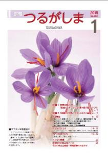 『表紙1月号』の画像