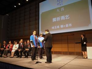 『ふるさとイベント大賞「大賞」表彰式』の画像