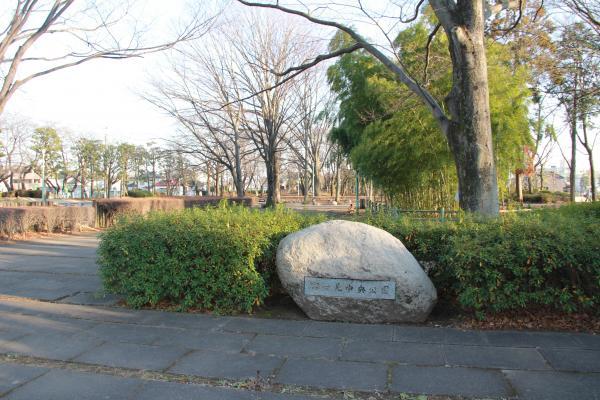 『富士見中央近隣公園入口』の画像