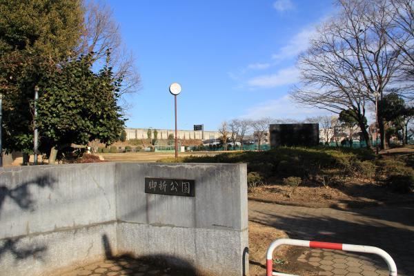 『脚折近隣公園(入口)』の画像