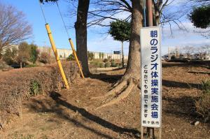 『脚折近隣公園(グラウンドラジオ体操)』の画像