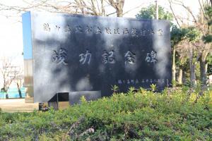 『脚折近隣公園(記念碑)』の画像