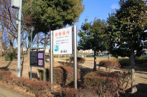 『脚折近隣公園(避難所)』の画像
