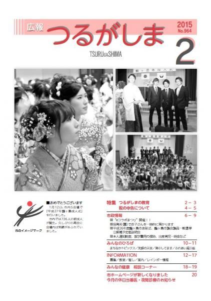 『2月号表紙』の画像