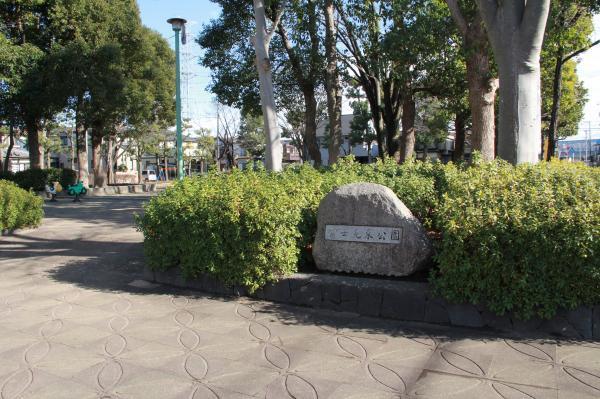 『富士見東児童公園(入口)』の画像