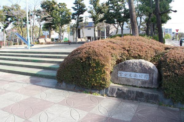 『富士見南児童公園(入口)』の画像
