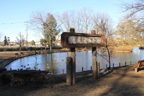『池尻池公園(看板)』の画像