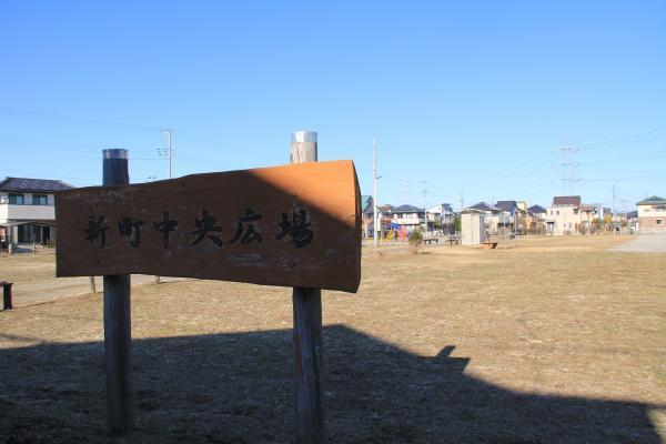 『新町中央広場(入口)』の画像