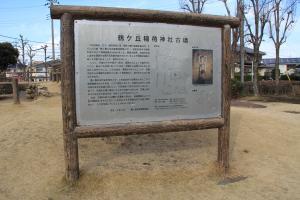 『境児童公園(古墳説明)』の画像