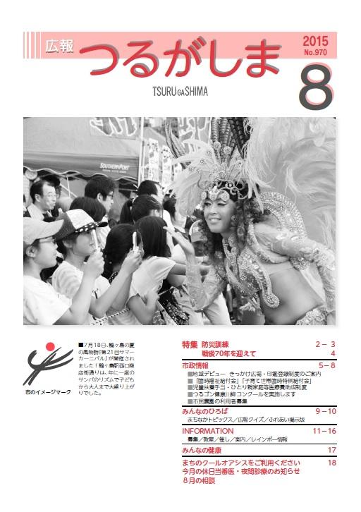 『平成27年8月号表紙』の画像