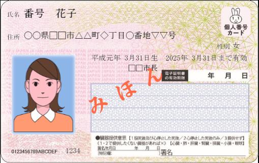 『『個人番号カード表』の画像』の画像
