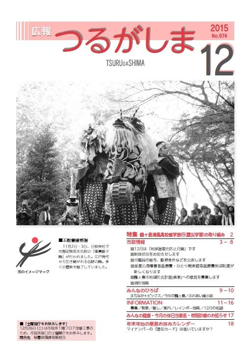 『平成27年12月号表紙』の画像