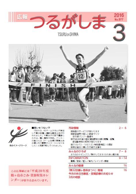 『平成28年3月号』の画像