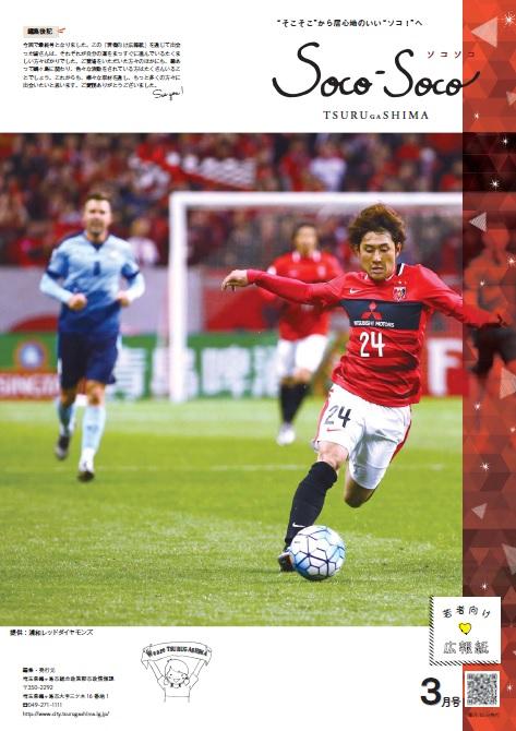 『若者向け広報紙「Soco-SocoTSURUGASHIMA」3月号』の画像