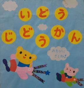 『児童館の看板2』の画像