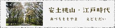 『『安土桃山・江戸時代』の画像』の画像